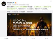 明天上午11点 iQOO Pro 5G版线下抢先限量发售
