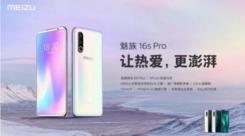 黄章又一力作魅族16s Pro 8月31日开售:全焦段全场景摄像太惊艳
