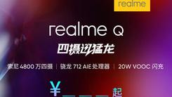 """""""四摄迅猛龙""""realme Q终极全揭晓,倒计时3天!"""