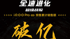 iQOO Pro 5G正式开售 预售累计破亿现排队热潮