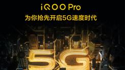 生而强悍的性能怪兽 iQOO Pro为你带来非凡体验