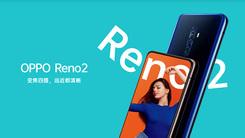 OPPO Reno2预订福利 12期免息购机无压力