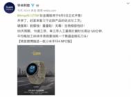 华米科技Amazfit GTR 47mm钛金属9月5开售 材质领先Apple Watch