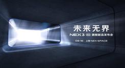 NEX 3 5G 旗舰新品发布会即将来临 全能机皇值得期待