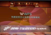 金山办公WPS亮相2019智博会 智能办公蓝图初现