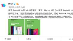 Redmi K20 Pro率先适配升级Android 10稳定版