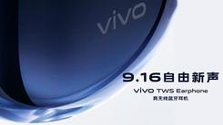 vivo真无线蓝牙耳机 9月16日NEX3同期发布