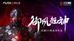 御风超神 红魔3S新品发布会【视频直播】