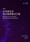 长亭科技提供全套方案解决区块链生态安全