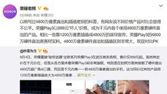 千元内首款硬件直出4800万 荣耀Play3对竞品形成潜在压力