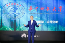 华为荣耀赵明华中科技大学演讲:经得住磨难的人才能创造历史