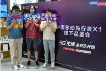 京东5G体验官移动专场 购先行者X1享30天无忧试用