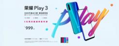 999元强势出位!荣耀Play3实力吸睛,明日预售