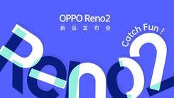 OPPO Reno2新品发布会