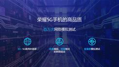荣耀首度公开领先5G技术 荣耀Vera 30支持真正双模5G全网通
