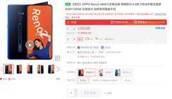 OPPO Reno2开启京东预约 强悍视频功能外还有更多亮点