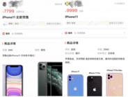 苹果今晨发布3款新iPhone   二手平台已有人加价1000-3000元预售