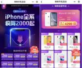 苹果终于不涨价,到底是谁在买iPhone?
