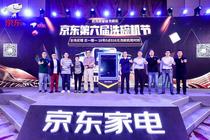 2019中国洗碗机行业高峰论坛开幕