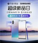 三星×天猫小黑盒超级新品日Galaxy Note10+ 5G首发 享独家礼盒