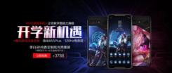 京东开学季来袭,ROG游戏手机2李白/孙尚香定制炫光壳套装开售