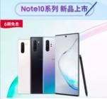 三星Galaxy Note10系列开启抢购 上京东抢购新机享30天无忧体验