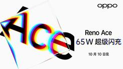 上手就王炸 Reno Ace宣布携65W超级闪充10.10发布