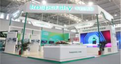 卡巴斯基操作系统亮相2019国家网络安全周