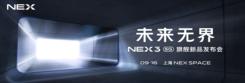 vivo NEX3产品专题