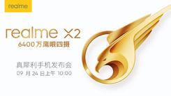 realme X2 9月24日发布 6400W鹰眼四摄犀利