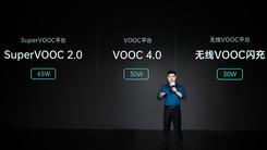 2019 VOOC闪充技术沟通会召开 三大VOOC闪充技术平台完善升级