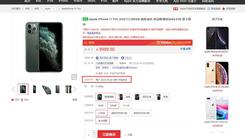 iPhone 11即将开售 首发当日京东即可发货