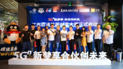 首届梦享合伙人创富大赛启动  江西联通5G赋能未来