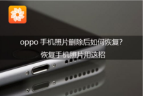 oppo手机照片删除后如何恢复?恢复手机照片用这招