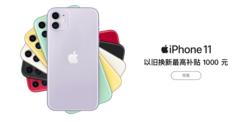 京东助力新iPhone 9.20现货首发 市场数据多方向增长