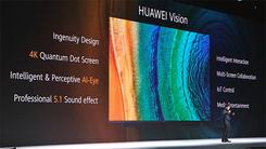 华为智慧屏震撼发布 搭载鸿鹄智慧芯片 可作为智能家居控制中心