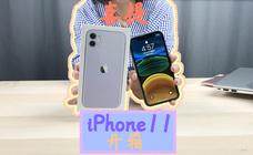紫色为啥溢价?苹果iPhone11开箱体验