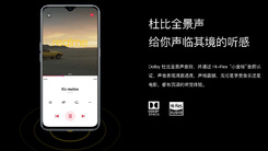 realme X2 9.24发布会或还有更多音频方面惊喜