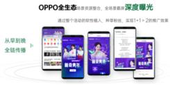 年轻品牌标签的深度诠释丨OPPO营销平台成功举办新奇青年活动