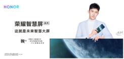 荣耀智慧屏视频通话,一屏看完张涵予、欧豪、杜江、袁泉