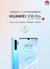 顶级通信能力支持 华为P30 Pro横扫中国电信2019终端洞察报告