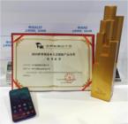 中兴天机10 Pro 5G斩获WMC创新产品金奖
