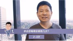华为WATCH GT 2余承东上手视频,他最喜欢用手表来做什么运动?
