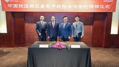 三星电子与中国联通在首尔签署战略合作协议 将展开深度合作