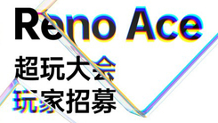 OPPO Reno Ace 即将发布 搭载65W闪充解决你的电量焦虑