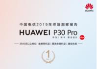 4G通信+AI性能拔尖:华为P30 Pro揽获中国电信多项肯定
