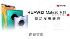 华为Mate30新品发布盛典