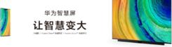"""""""智""""变新物种,领航新时代:华为智慧屏9月26日正式发售!"""