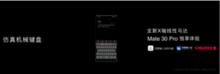 百度华为联手 Mate30发布仿真机械键盘 用最硬核方式打开输入法