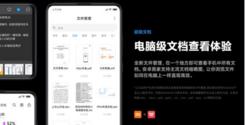 """小米MIUI11发布,WPS助力打造""""电脑级文档查看体验"""""""